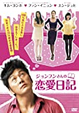 [DVD]ジョンフンさんの恋愛日記