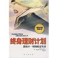 終身理財計劃:教你不一樣的財富生活