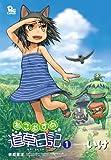 ねこむすめ道草日記(1) (リュウコミックス)