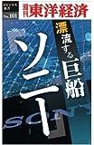 漂流する巨船 ソニー─週刊東洋経済eビジネス新書No.101 (週刊東洋経済eビジネス新書)