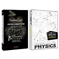 本书书名无法描述本书内容+上帝掷骰子吗?量子物理史话(套装共2册)