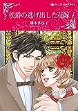 侯爵の逃げ出した花嫁 (ハーレクインコミックス)