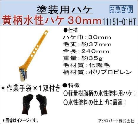 黄柄ニス用ハケ30mm巾 (作業手袋付き)お急ぎ便