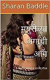 मयुरीच्या अंगाची आग: भारतीय बायकोचा सायबर सेक्स (Marathi Edition)