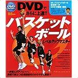 DVDでさらに上達!!バスケットボールレベルアップマスター