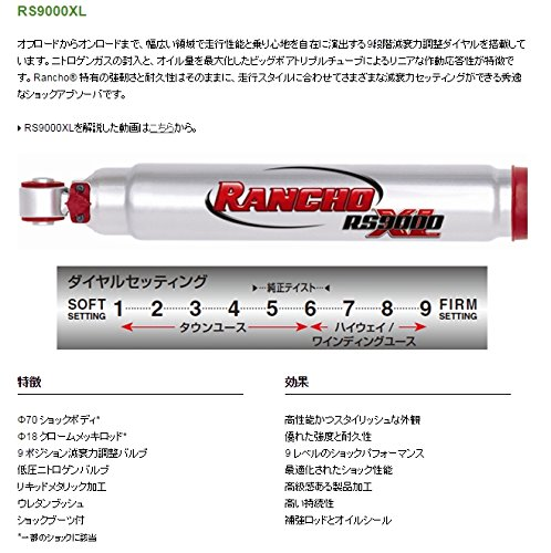 Rancho RS999288 RS9000XL Series Shock