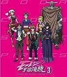 モーレツ宇宙海賊 3(通常版) [Blu-ray]