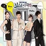 [CD]韓国SBSドラマ ボスを守れ OST