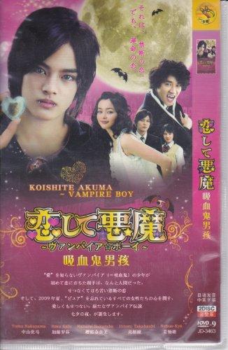 [Easy Package] 2009 Japanese Drama : Koishite Akuma w/ English Subtitle