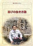 喜びの生き方塾 (生涯学習ブックレット)