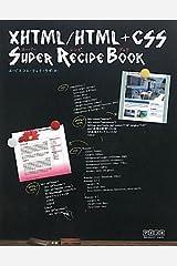 XHTML/HTML+CSSスーパーレシピブック Tankobon Softcover