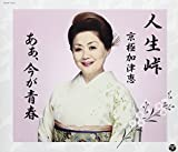 Jinsei Touge-Fuufu Shizuri Yuki-/Ah.Ima Ga Seishun