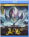 The Mermaid 2D + 3D (Region A Blu-ray) (English Subtitled) Directed by Stephen Chow