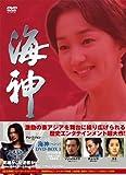 [DVD]海神-HESHIN- [ヘシン] DVD-BOX 3
