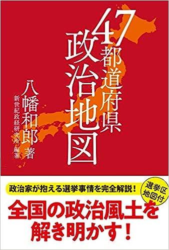47都道府県政治地図   八幡和郎 ...