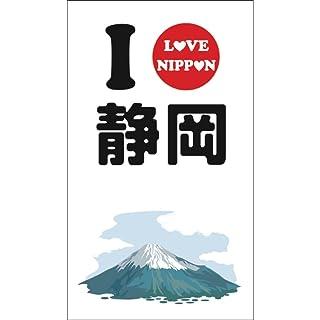 タカ印 ご当地ぶくろ 静岡県2 5-5322