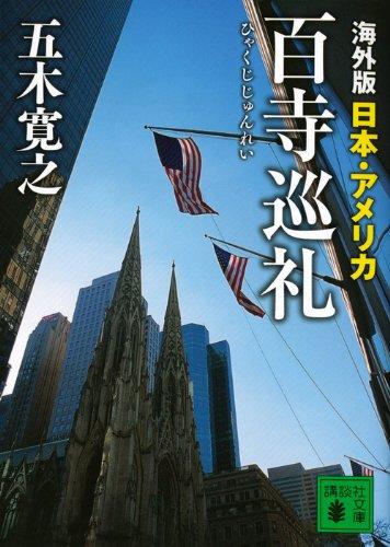 海外版 百寺巡礼 日本・アメリカ (講談社文庫)