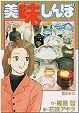 美味しんぼ (88) (ビッグコミックス)