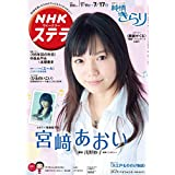 NHK ステラ 2020年 7/17号
