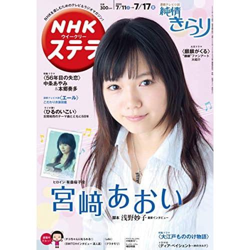 NHK ステラ 2020年 7/17号 表紙画像