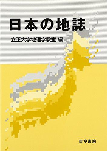 日本の地誌