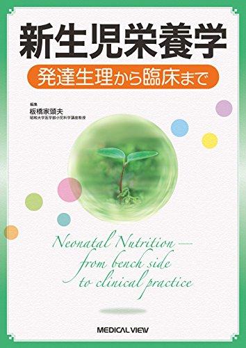 新生児栄養学−発達生理から臨床まで