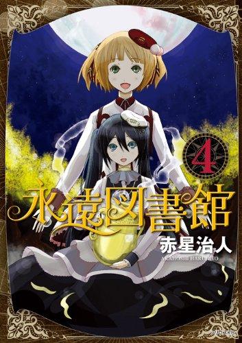 永遠図書館(4)<完> (シリウスKC)