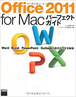 office 2011 for mac パーフェクトガイドword excel powerpoint