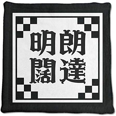 四文字熟語 グッズ ハンドタオル 明朗闊達【66】200mm×200mm