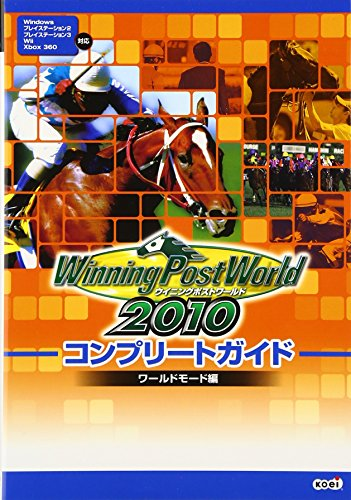 Winning Post World 2010 World Complete Guide mode -
