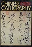 Chinese Calligraphy 9780834815261