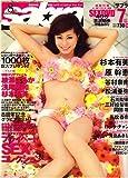 sabra (サブラ) 2008年 07月号 [雑誌]