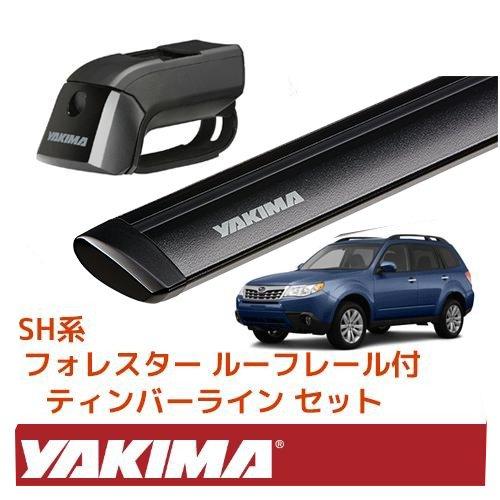 【正規輸入代理店】 YAKIMA ヤキマ スバル フォレスター SH型 ルーフレール付き車両 ベースラックセット (ティンバーライン+ジェットストリームバーS) ブラック B071NHT24M