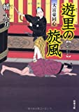 遊里の旋風-大富豪同心(5) (双葉文庫)