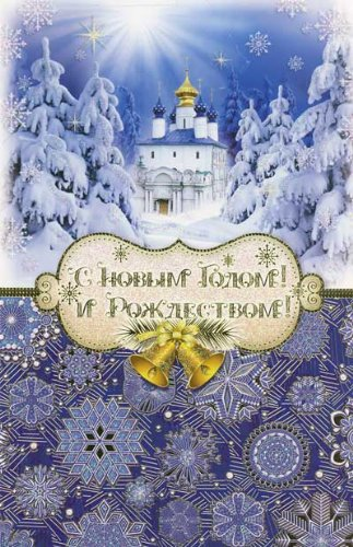 Russian Christmas.Amazon Com Russian Post Card Happy Christmas Eve And New