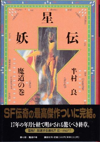 妖星伝〈7 魔道の巻〉