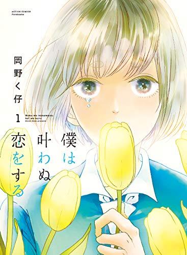 僕は叶わぬ恋をする(1) (アクションコミックス)