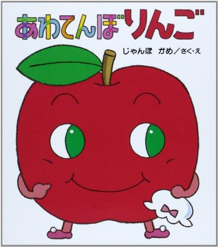 あわてんぼりんご (えほん・くだものむら)