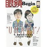 眼鏡Begin 2017年Vol.23 小さい表紙画像