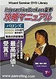 DVD InteractiveBrokers証券 攻略マニュアル (<DVD>)