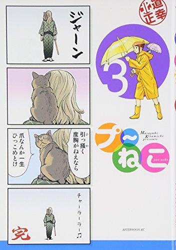プ~ねこ(3) (アフタヌーンKC)