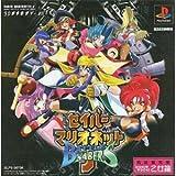 Saber Marionette J: Battle Sabers [Limited Edition] [Japan Import]