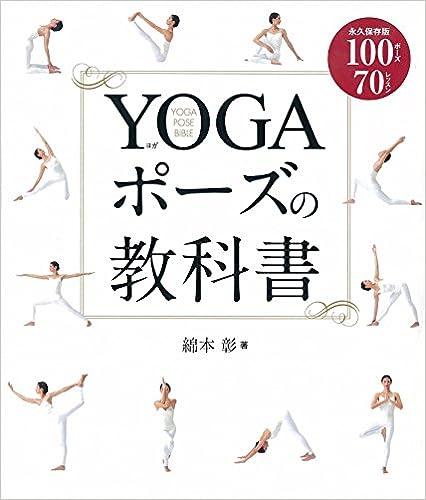 YOGAポーズの教科書 単行本(ソフトカバー) – 2016/6/4
