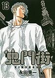 鬼門街 13 (ヤングキングコミックス)