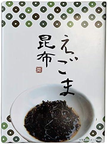 えごま昆布 120g(コンブとエゴマの煮物)ご飯によく合う荏胡麻のプチプチ食感と北海道産刻みこんぶの旨味が良く合う佃煮です