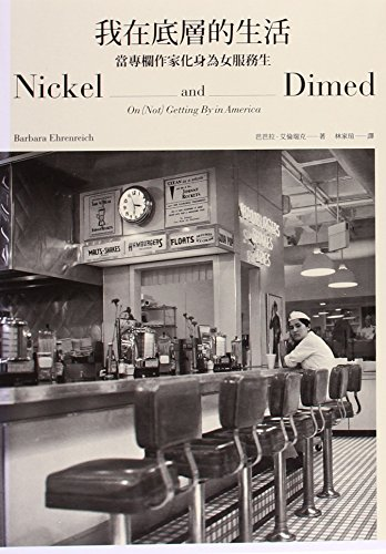 nickel and dimed chapter 1 essay Ehrenreich's nickel and dimed essay • introduction • analysis of  nickel and dimed by barbara ehrenreich • analysis of into the wild by jon krakauer • similarities and contrasts of the books • conclusion 1 introduction.