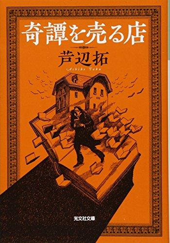 奇譚を売る店 (光文社文庫)