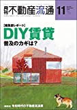 月刊不動産流通 2019年11月号-編集部レポート:DIY賃貸 普及のカギは?