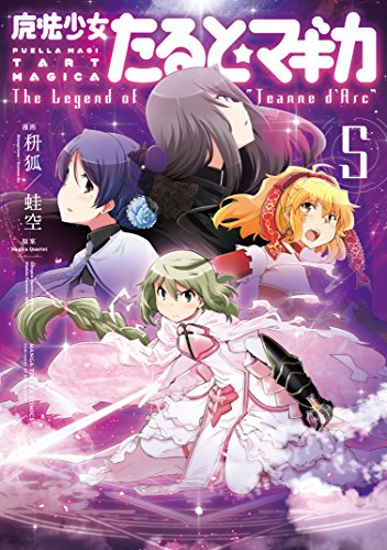 """魔法少女たると☆マギカ The Legend of """"Jeanne d' Arc"""" (5) (まんがタイムKRコミックス フォワードシリーズ)"""