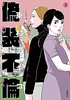偽装不倫 2 (BUNSHUN COMICS×YLAB) | 東村アキコ |本 | 通販 | Amazon